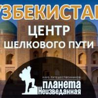 Узбекистан: Центр шелкового пути