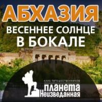 Абхазия: весеннее солнце  в бокале