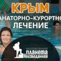 Крым: санаторно-курортное лечение
