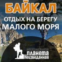 Байкал: отдых на берегу малого моря