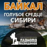 Байкал: голубое сердце Сибири