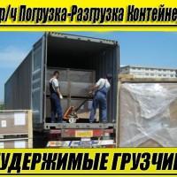 Погрузка разгрузка контейнеров