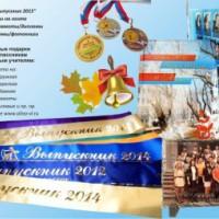 медали выпускника школы и детского сада