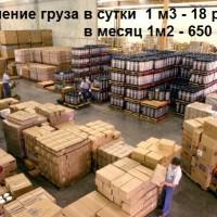 Ответственное Хранение груза в сутки 1 м3 (паллето/место)-18 руб / 1м2 в месяц- 650 руб