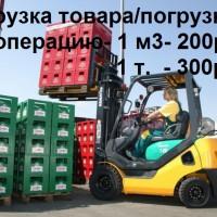 Разгрузка товара/погрузка за 1 операцию - 1 м3 - 200руб / 1 тонн - 300руб.