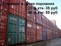 Хранение  ктк в сутки порожних 20 фут ктк- 35 руб /40 фут. ктк- 55 руб
