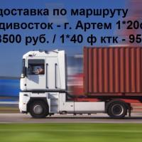 Артем - Владивосток Автодоставка  1*20ф ктк - 8500 руб. / 1*40 ф ктк - 9500 руб.