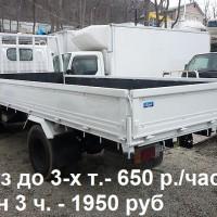 до 3-х тонн Автодоставка-  650 руб\час, мин 3 часа - 1950 руб