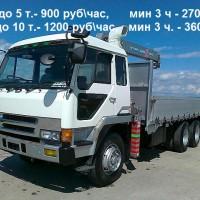 до  5 тонн Автодоставка -  900 руб\час, мин 3 часа - 2700 руб/ до 10 тонн- 1200 руб\час, мин 3 часа - 3600 руб
