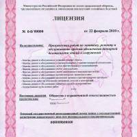 ЛИЦЕНЗИЯ МЧС, Пожарная лицензия