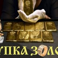 Скупка золота лом