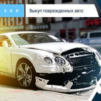 Выкуп поврежденных авто