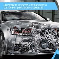 Эспертиза качества и технического состояния транспортного средства