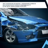 Авто-техническая экспертиза